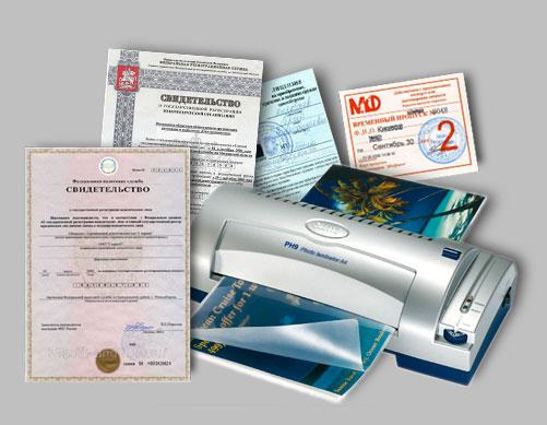 Ламинировать документы
